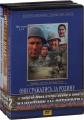 Они сражались за Родину / Стратегия победы: 17 фильмов-серий о Второй мировой войне / Корпус генерал