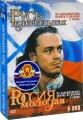 Россия молодая. Серии 1-9 / Русь изначальная