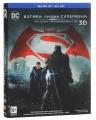 Бэтмен против Супермена: На заре справедливости 3D