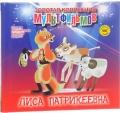 Сборник мультфильмов 1980-1984: Выпуск 1: Лиса Патрикеевна