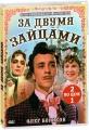 Кинокомедия: Женитьба Бальзаминова / За двумя зайцами