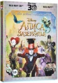 Алиса в Зазеркалье 3D и 2D