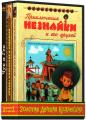 Золотая детская коллекция: Приключения Незнайки и его друзей
