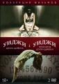 Уиджи: Проклятие доски Дьявола / Уиджи: Доска Дьявола