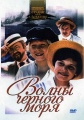 Волны Черного моря, серии 1-8