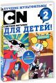 Лучшие мультфильмы Cartoon Network: Выпуск 2