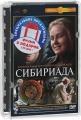 Сибириада: Фильмы 1 и 2