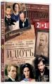 Достоевский. Серии 1-8 / Идиот. Серии 1-10