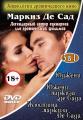 3 в 1: Антология эротического кино: Маркиз Де Сад