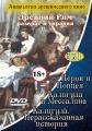 3в1. Антология эротического кино. Древний Рим. Разврат и тирания