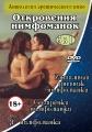 3 в 1. Антология эротического кино. Откровения нимфоманок