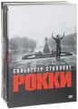 Сильвестр Сталлоне: Рокки I-V / Рокки Бальбоа