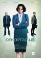 Секретарша: 1-8 серии