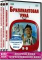 Классика Отечественного кино: криминальные комедии Л. Гайдая