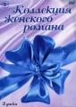 Коллекция женского романа: Селестина / Малышка Шерри