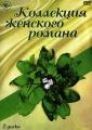 Коллекция женского романа: Секретарша / Любовь и 45-ый калибр