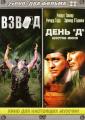 """Взвод / День """"Д"""" 6 июня"""