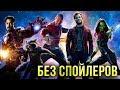 Мстители 3: Война бесконечности — Краткий Обзор